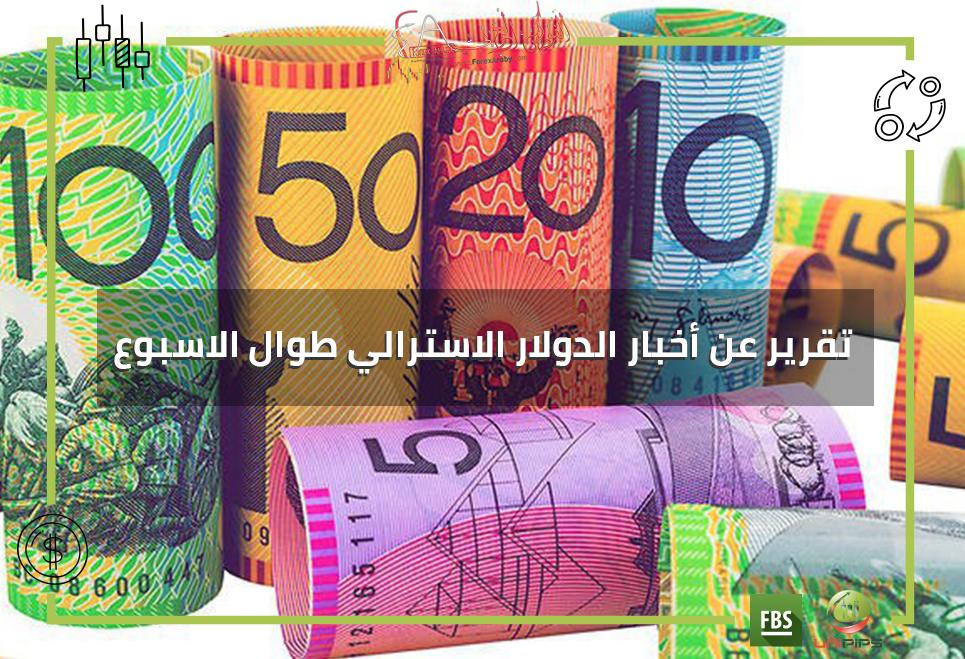 تقرير عن أخبار الدولار الاسترالي طوال الاسبوع