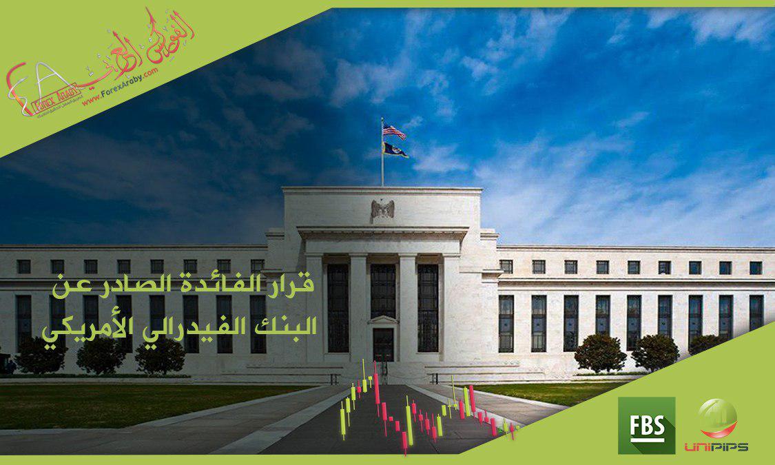 قرار الفائدة الصادر عن البنك الفيدرالي الأمريكي