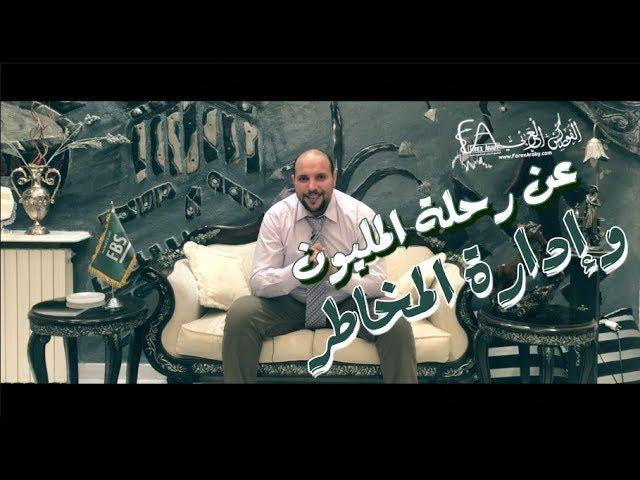 حلم المليون وكيفية إدارة مخاطر رأس المال مع ا.أحمد فهيم