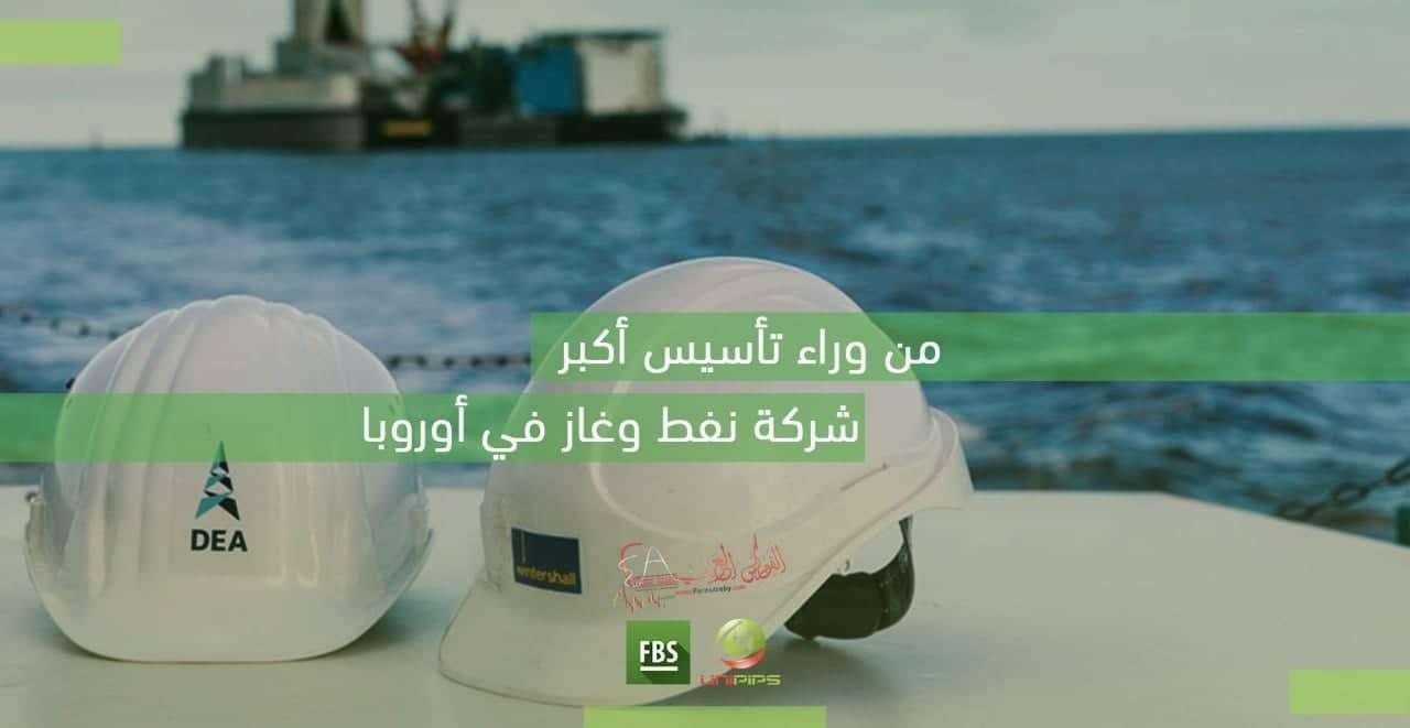 من وراء تأسيس أكبر شركة نفط وغاز في أوروبا ؟
