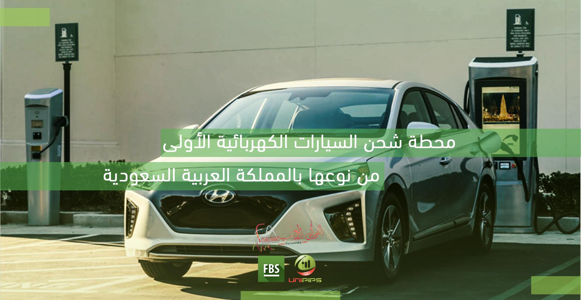 محطة شحن السيارات الكهربائية الاولى من نوعها بالمملكة العربية السعودية