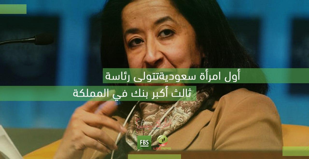 أول امرأة سعودية تتولى رئاسة ثالث أكبر بنك في المملكة