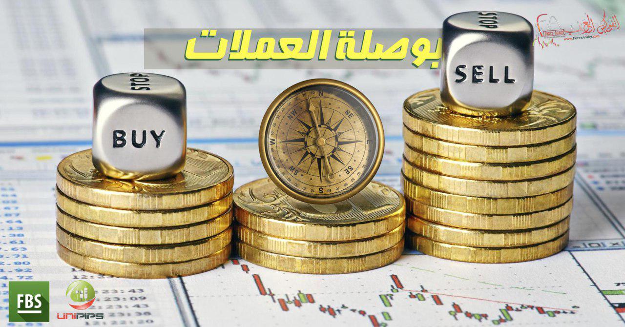 بوصلة العملات ليوم 9 أكتوبر 2018