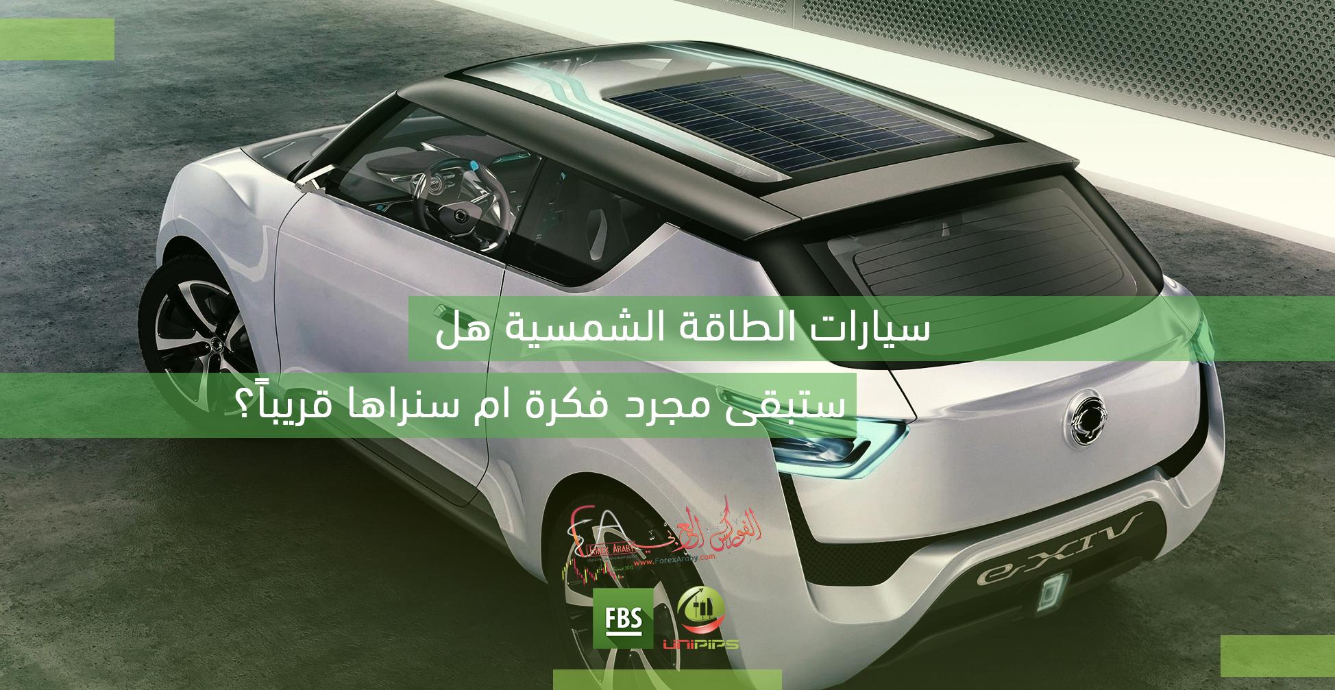 سيارات الطاقة الشمسية هل ستبقى مجرد فكرة أم سنراها قريباً؟