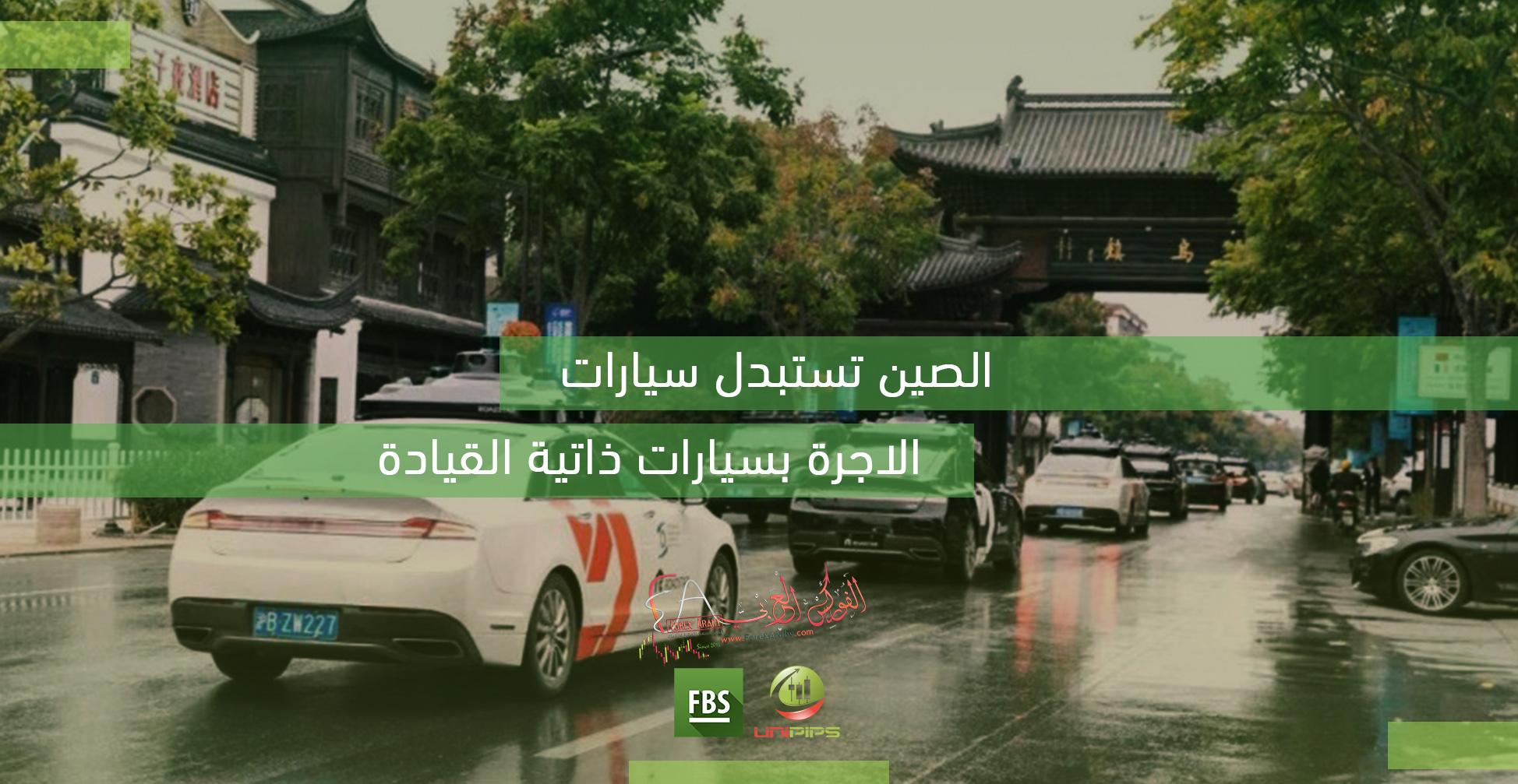 الصين تستبدل سيارات الأجرة بسيارات ذاتية القيادة!