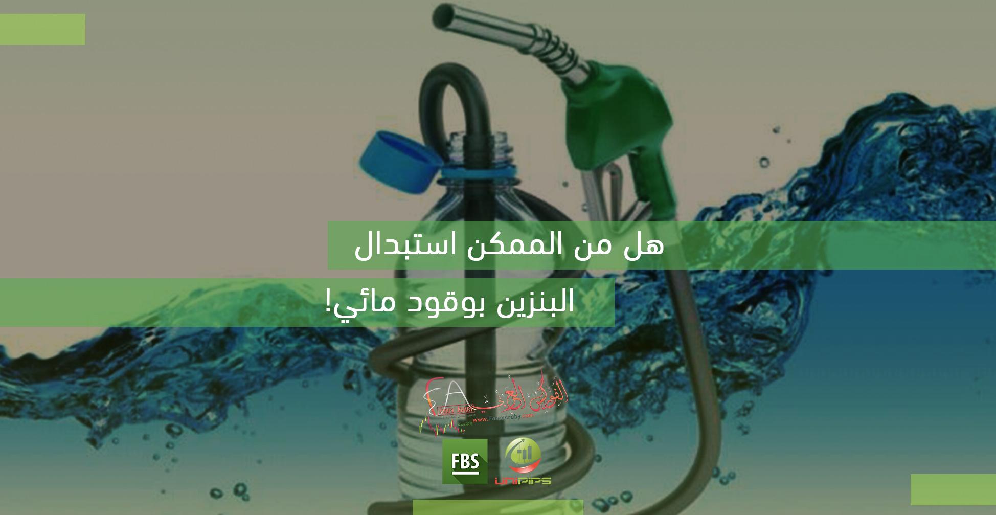 هل من الممكن استبدال البنزين بوقود مائي!